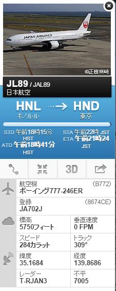 Flightrader3